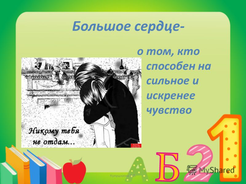 Большое сердце- о том, кто способен на сильное и искренее чувство Кукушкина Е.В.