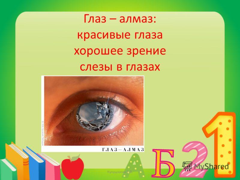 Глаз – алмаз: красивые глаза хорошее зрение слезы в глазах Кукушкина Е.В.