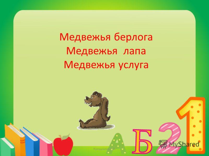 Медвежья берлога Медвежья лапа Медвежья услуга Кукушкина Е.В.