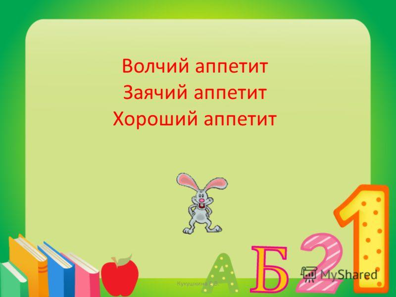 Волчий аппетит Заячий аппетит Хороший аппетит Кукушкина Е.В.