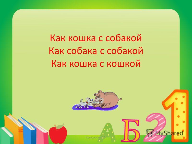 Как кошка с собакой Как собака с собакой Как кошка с кошкой Кукушкина Е.В.