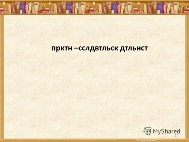 прктн –сслдвтльск дтльнст 17