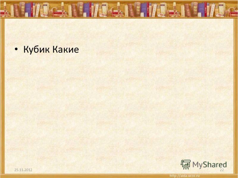 Кубик Какие 25.11.201222