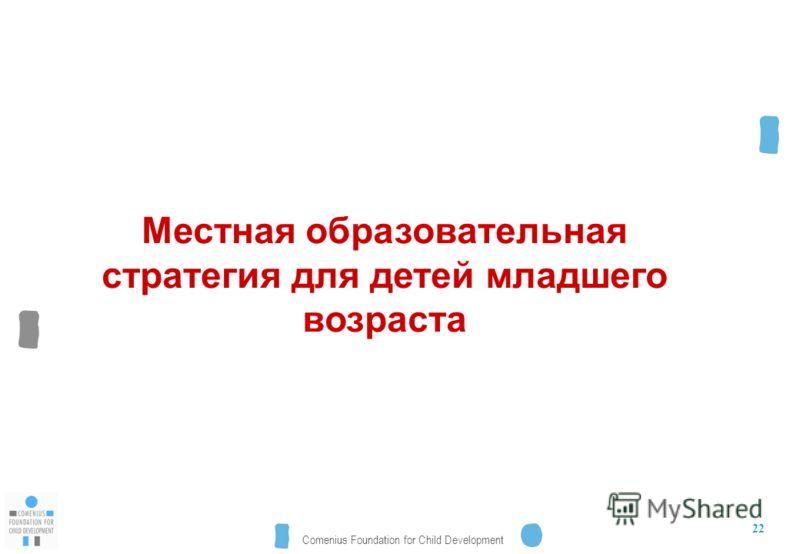 Comenius Foundation for Child Development 22 Местная образовательная стратегия для детей младшего возраста
