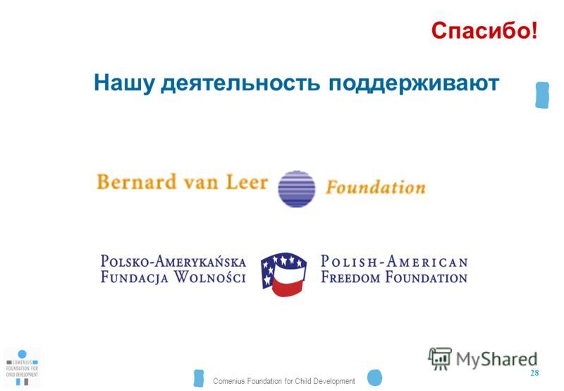 Comenius Foundation for Child Development 28 Спасибо! Нашу деятельность поддерживают