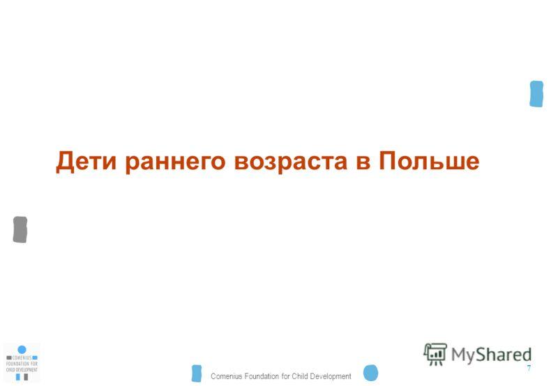 Comenius Foundation for Child Development 7 Дети раннего возраста в Польше