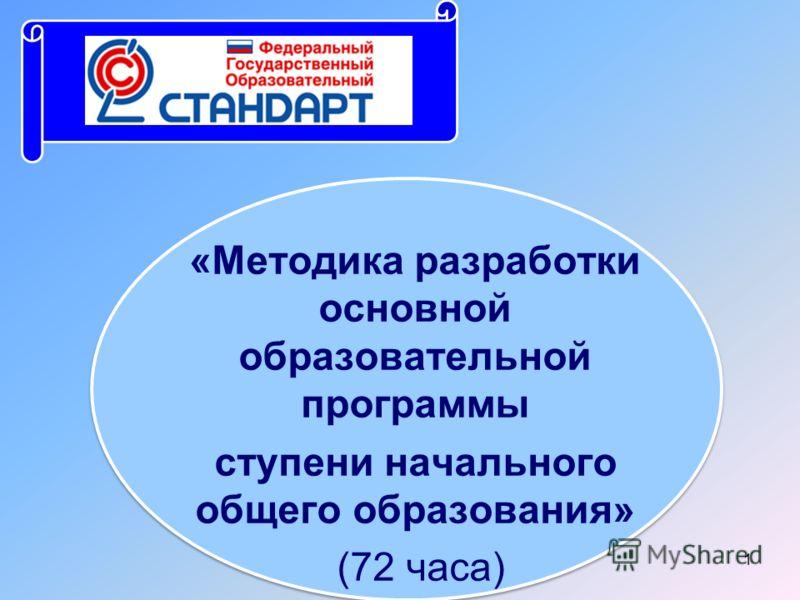 «Методика разработки основной образовательной программы ступени начального общего образования» (72 часа) 1