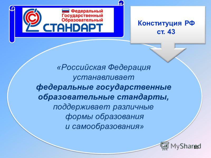 «Российская Федерация устанавливает федеральные государственные образовательные стандарты, поддерживает различные формы образования и самообразования» «Российская Федерация устанавливает федеральные государственные образовательные стандарты, поддержи