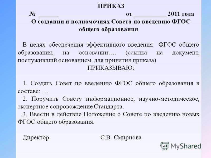 образец приказа по введению фгос в школах - фото 9