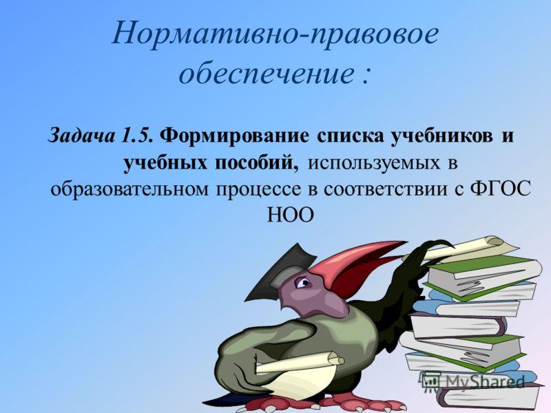 Нормативно-правовое обеспечение : Задача 1.5. Формирование списка учебников и учебных пособий, используемых в образовательном процессе в соответствии с ФГОС НОО