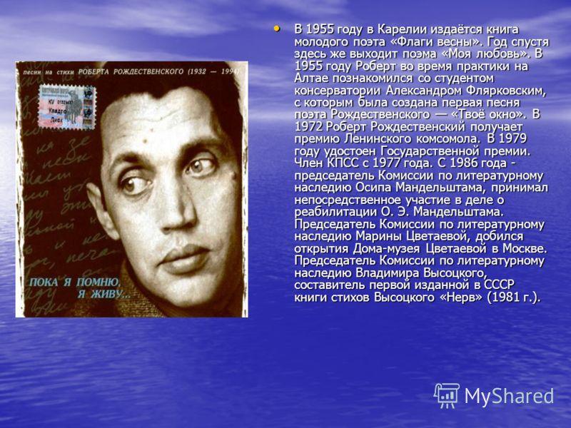 В 1955 году в Карелии издаётся книга молодого поэта «Флаги весны». Год спустя здесь же выходит поэма «Моя любовь». В 1955 году Роберт во время практики на Алтае познакомился со студентом консерватории Александром Флярковским, с которым была создана п