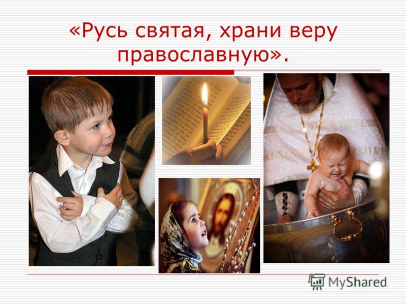 «Русь святая, храни веру православную».