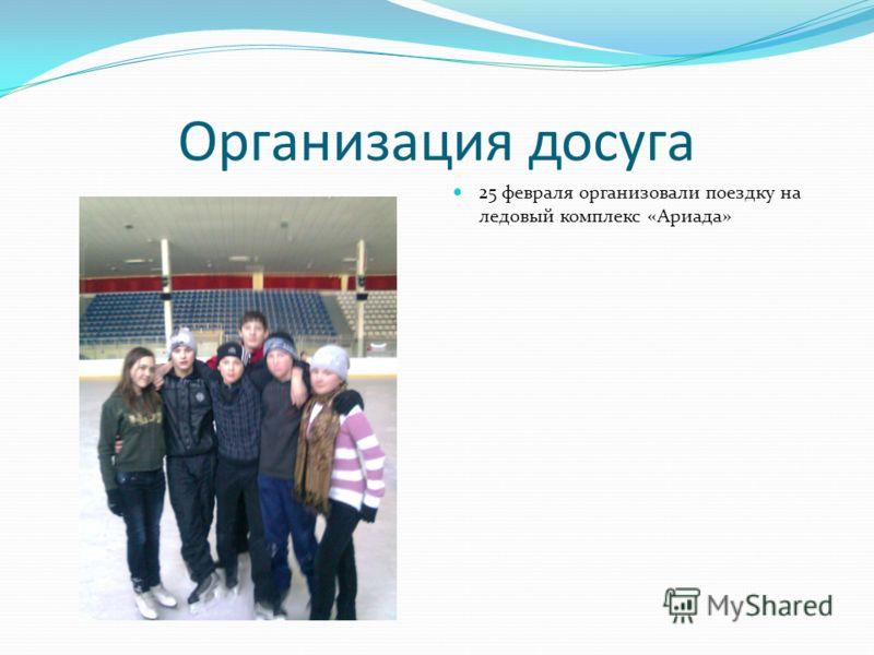 Организация досуга 25 февраля организовали поездку на ледовый комплекс «Ариада»