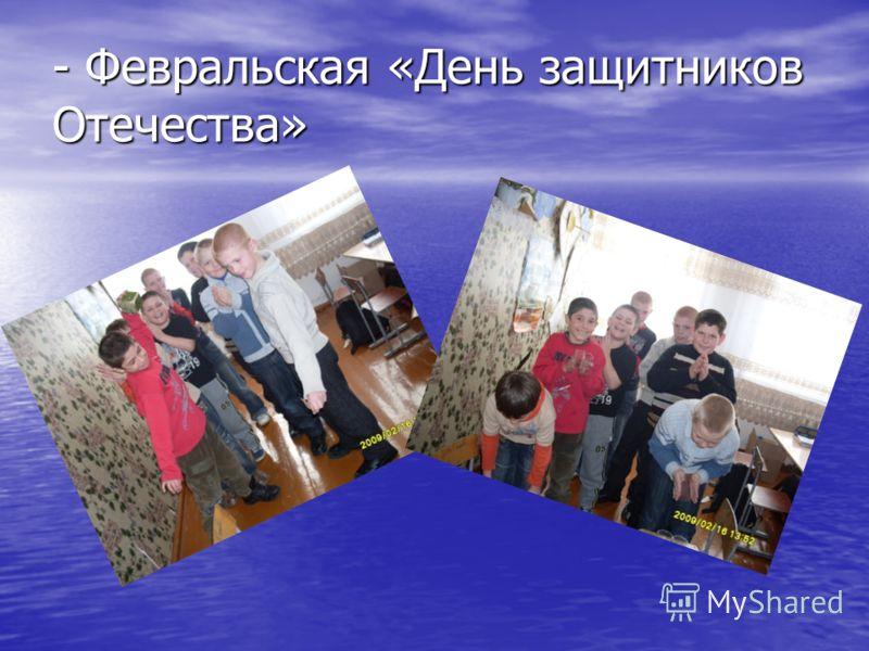 - Февральская «День защитников Отечества»