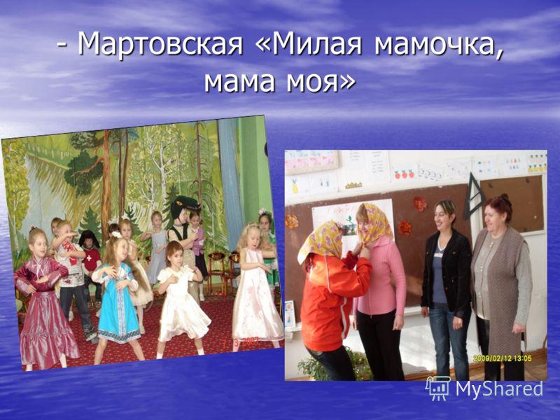 - Мартовская «Милая мамочка, мама моя»