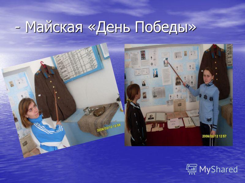 - Майская «День Победы»