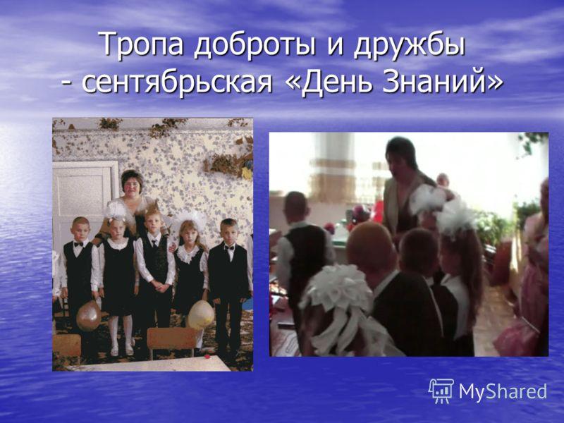 Тропа доброты и дружбы - сентябрьская «День Знаний»