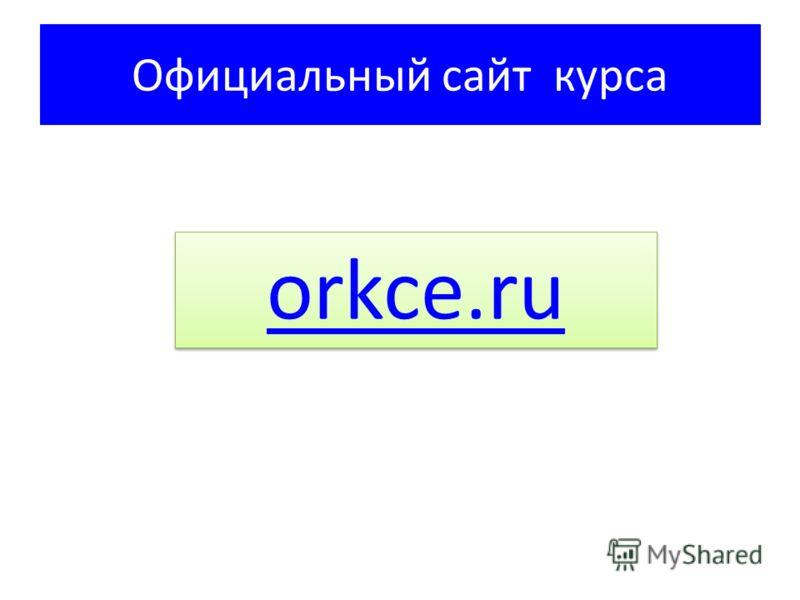 orkce.ru Официальный сайт курса