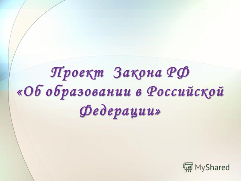 Проект Закона РФ «Об образовании в Российской Федерации»