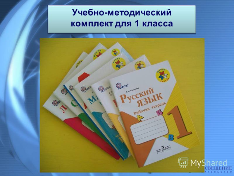 Учебно-методический комплект для 1 класса