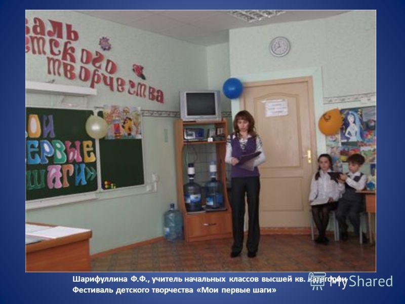Шарифуллина Ф.Ф., учитель начальных классов высшей кв. категории Фестиваль детского творчества «Мои первые шаги»