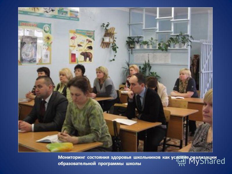 Мониторинг состояния здоровья школьников как условие реализации образовательной программы школы