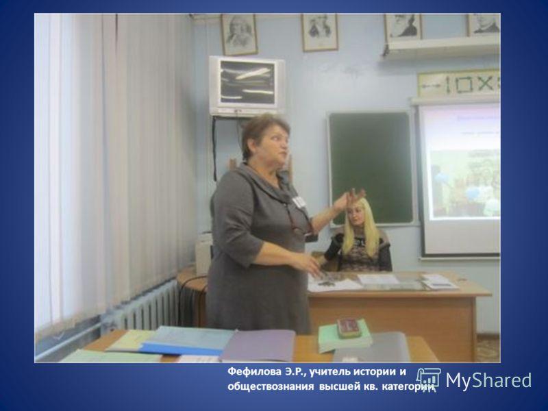 Фефилова Э.Р., учитель истории и обществознания высшей кв. категории