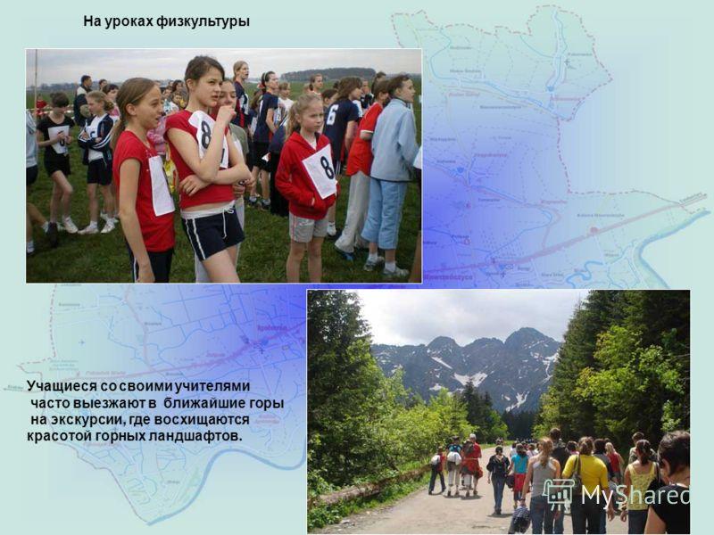 На уроках физкультуры Учащиеся со своими учителями часто выезжают в ближайшие горы на экскурсии, где восхищаются красoтой горных ландшафтов.