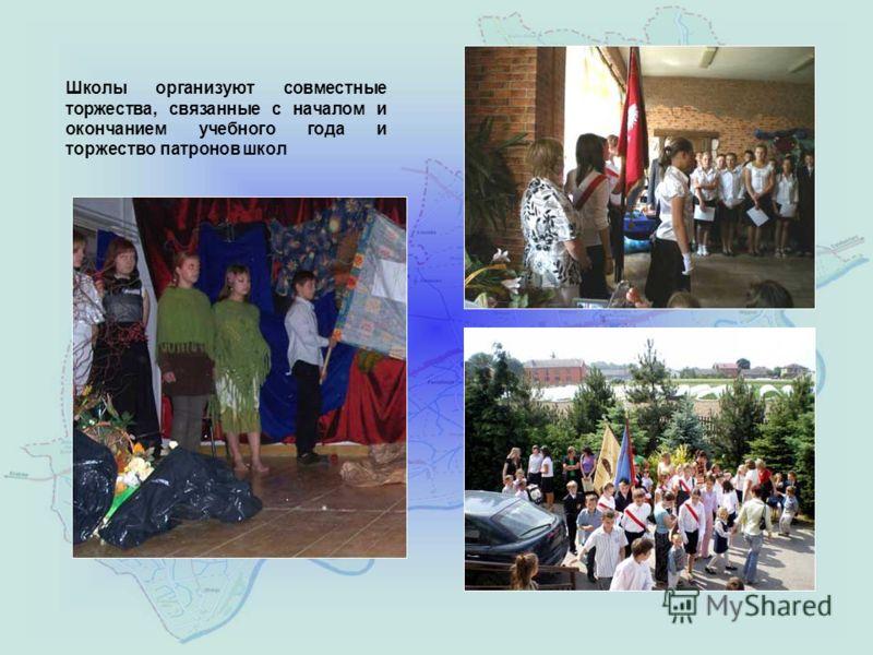 Школы организуют совместные торжества, связанные с началом и окончанием учебного года и торжество патронов школ