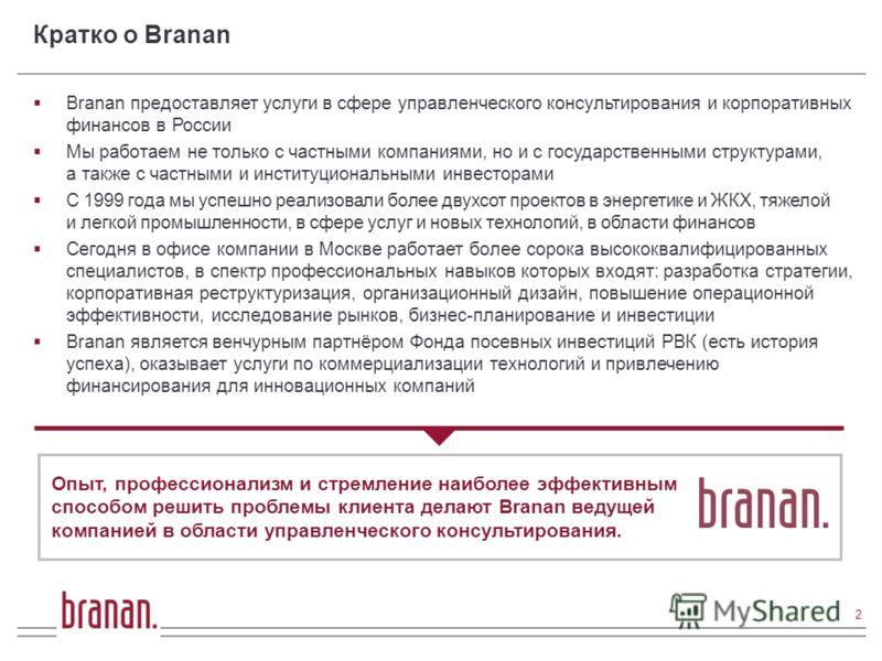 Кратко о Branan Branan предоставляет услуги в сфере управленческого консультирования и корпоративных финансов в России Мы работаем не только с частными компаниями, но и с государственными структурами, а также с частными и институциональными инвестора