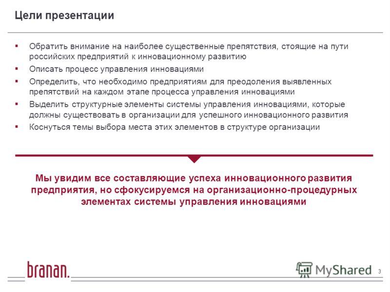Цели презентации 3 Обратить внимание на наиболее существенные препятствия, стоящие на пути российских предприятий к инновационному развитию Описать процесс управления инновациями Определить, что необходимо предприятиям для преодоления выявленных преп