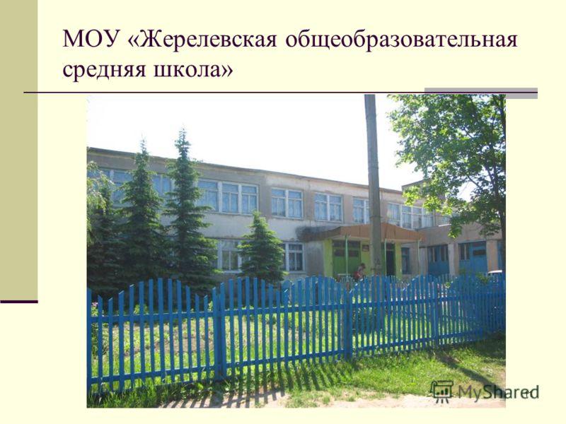 10 Бутчинская средняя общеобразовательная школа