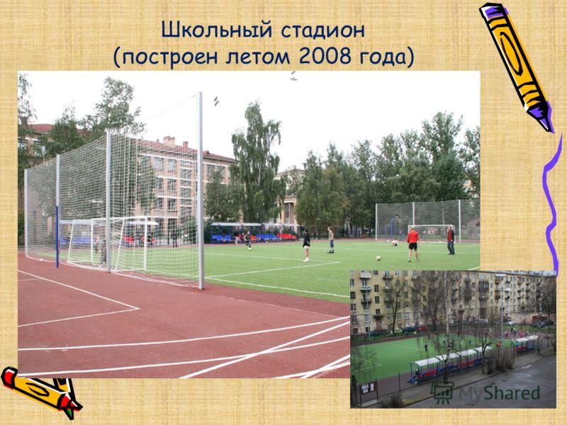 Школьный стадион (построен летом 2008 года)