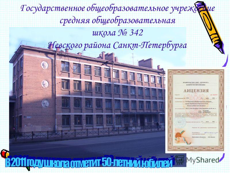 Государственное общеобразовательное учреждение средняя общеобразовательная школа 342 Невского района Санкт-Петербурга
