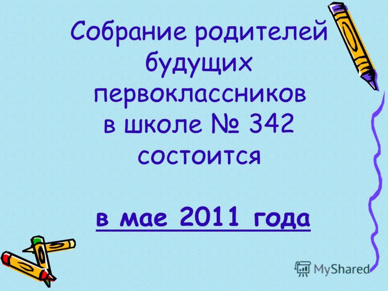 Собрание родителей будущих первоклассников в школе 342 состоится в мае 2011 года