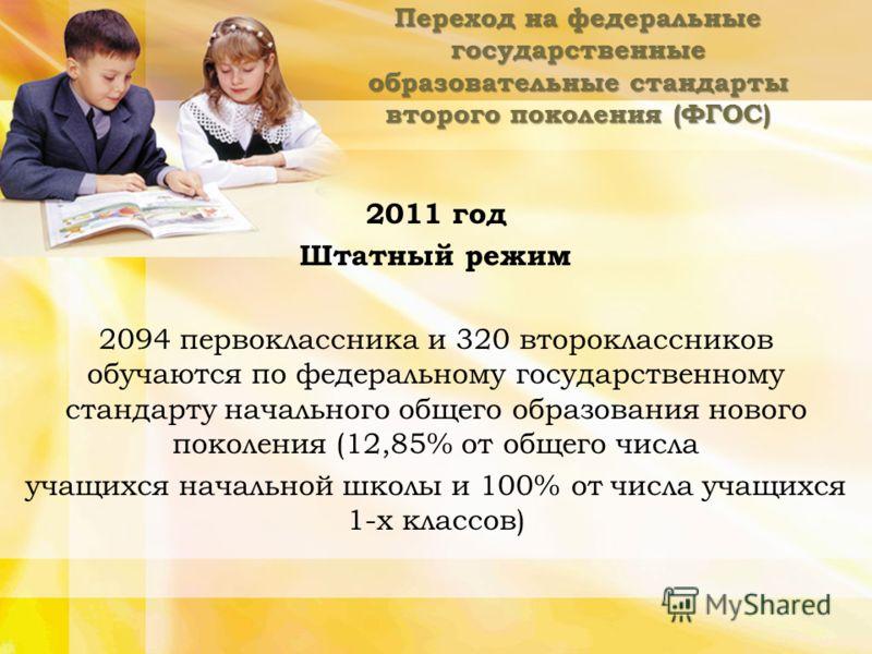 Переход на федеральные государственные образовательные стандарты второго поколения (ФГОС) 2011 год Штатный режим 2094 первоклассника и 320 второклассников обучаются по федеральному государственному стандарту начального общего образования нового покол
