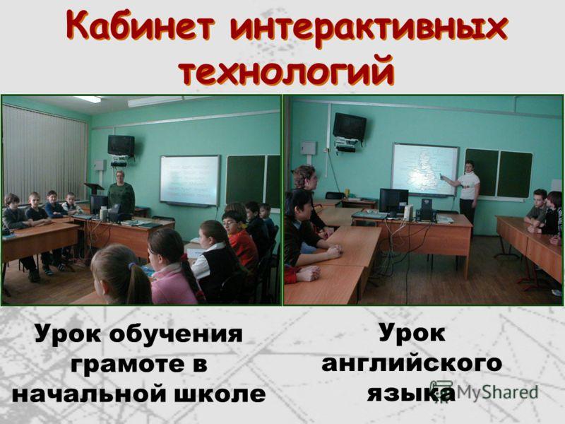Урок обучения грамоте в начальной школе Урок английского языка
