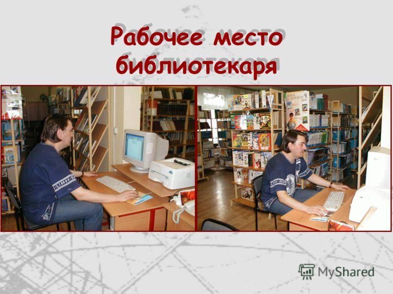 Рабочее место библиотекаря
