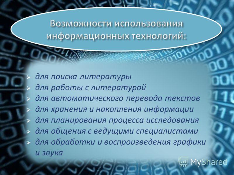 для поиска литературы для работы с литературой для автоматического перевода текстов для хранения и накопления информации для планирования процесса исследования для общения с ведущими специалистами для обработки и воспроизведения графики и звука