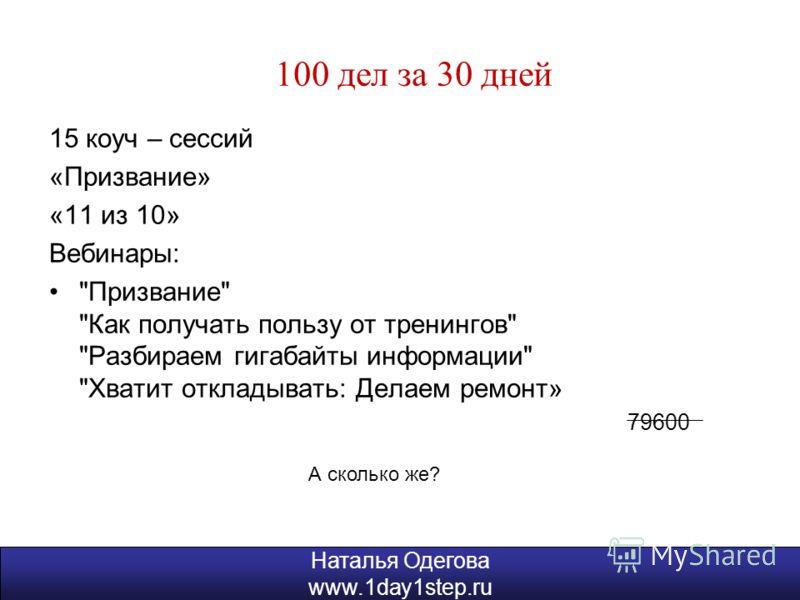 Наталья Одегова www.1day1step.ru 100 дел за 30 дней 15 коуч – сессий «Призвание» «11 из 10» Вебинары: