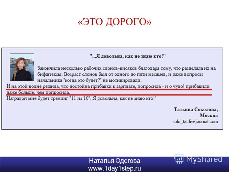 «ЭТО ДОРОГО» Наталья Одегова www.1day1step.ru Наталья Одегова www.1day1step.ru