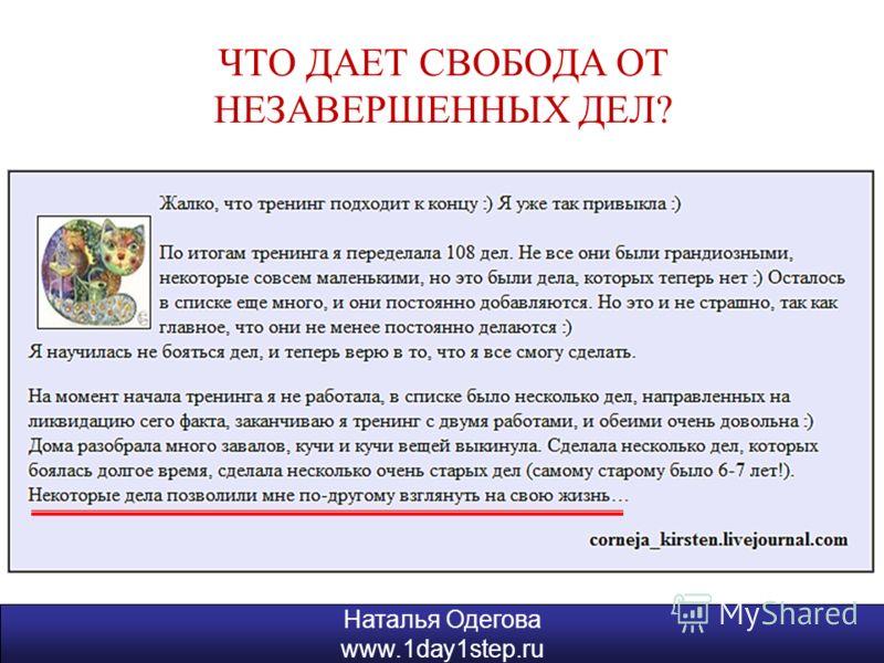 Наталья Одегова www.1day1step.ru ЧТО ДАЕТ СВОБОДА ОТ НЕЗАВЕРШЕННЫХ ДЕЛ? Наталья Одегова www.1day1step.ru