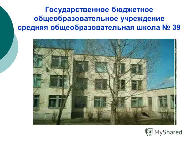 Государственное бюджетное общеобразовательное учреждение средняя общеобразовательная школа 39