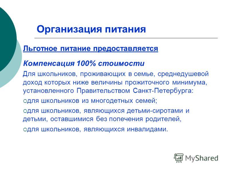 Льготное питание предоставляется Компенсация 100% стоимости Для школьников, проживающих в семье, среднедушевой доход которых ниже величины прожиточного минимума, установленного Правительством Санкт-Петербурга: для школьников из многодетных семей; для