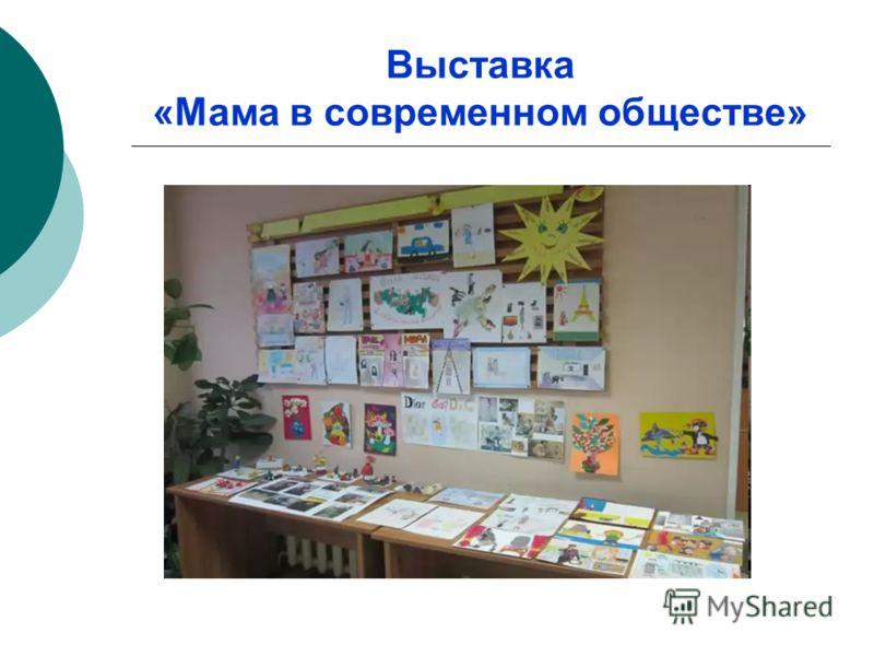 Выставка «Мама в современном обществе»