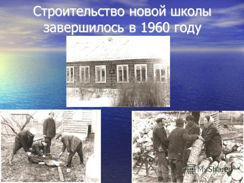 Строительство новой школы завершилось в 1960 году