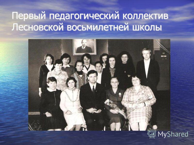 Первый педагогический коллектив Лесновской восьмилетней школы