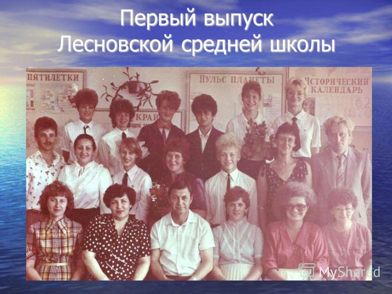 Первый выпуск Лесновской средней школы