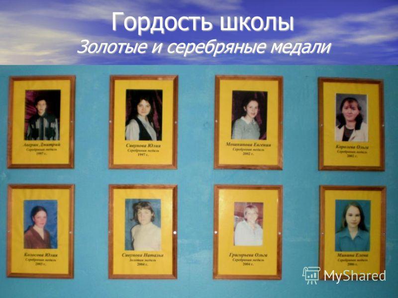 Гордость школы Золотые и серебряные медали