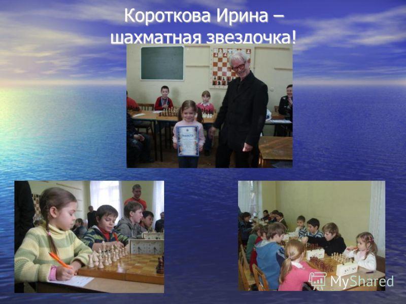 Короткова Ирина – шахматная звездочка!